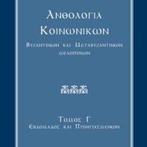Ανθολογία Κοινωνικών Βυζαντινών και Μεταβυζαντινών Μελοποιών, τ. Γ΄ Κοινωνικά Εβδομάδος και Προηγιασμένης