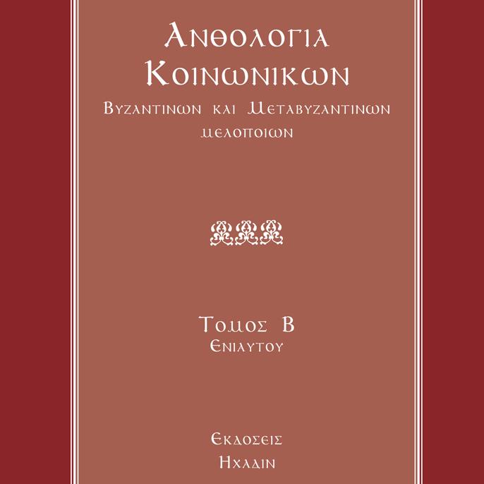 Ανθολογία Κοινωνικών Βυζαντινών και Μεταβυζαντινών Μελοποιών, τ. Β΄ Κοινωνικά του Ενιαυτού